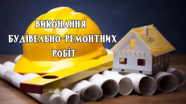Будівельні тендери в системі Прозорро