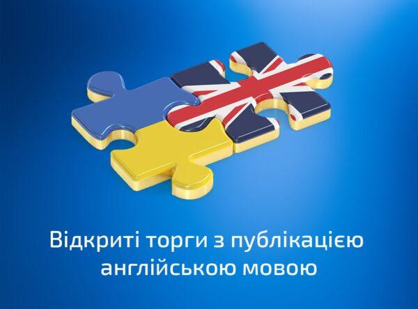Особливості проведення відкритих європейських торгів на ProZorro